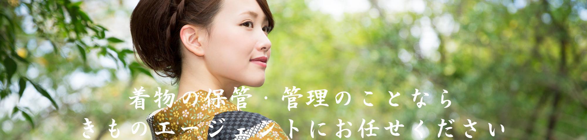 kimono-agent